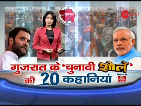 New updates: 20 big stories of Gujarat Elections 2017 | गुजरात चुनाव 2017 की 20 कहानियां