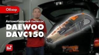 Обзор автомобильного пылесоса DAEWOO DAVC150