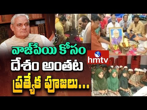 BJP CMs Visit AIIMS to Inquire about A B Vajpayee's Health | Telugu News | hmtv