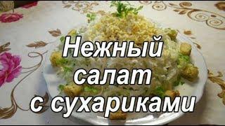 Нежный и вкусный салат из пекинской капусты с сухариками. Просто вкусно!