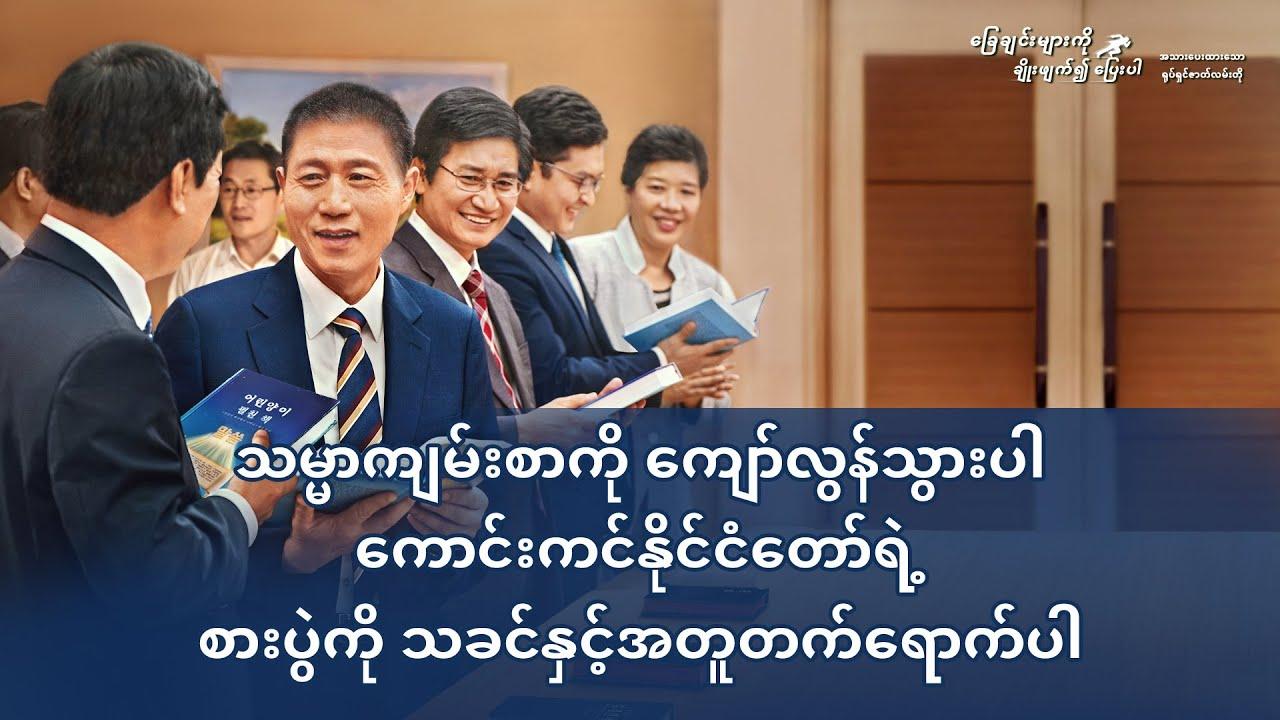 ခြေချင်းများကိုချိုးဖျက်၍ ပြေးပါ - သမ္မာကျမ်းစာကို ကျော်လွန်သွားပါ ကောင်းကင်နိုင်ငံတော်ရဲ့ စားပွဲကို သခင်နှင့်အတူတက်ရောက်ပါ (အပိုင်း ၃/၄)