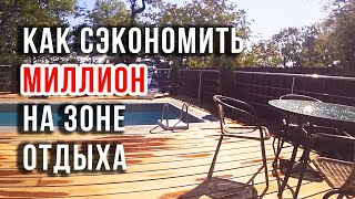 Шикарная большая терраса с бассейном за 180 000 | Как сделать бассейн дешево?