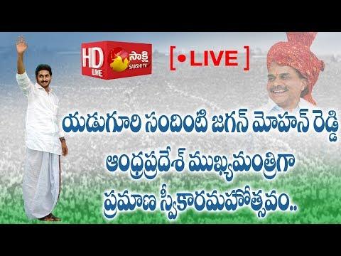 VIDEO: ఏపీ ముఖ్యమంత్రిగా వైఎస్ జగన్ ప్రమాణ స్వీకారం | YS Jagan Mohan Reddy Swearing-in Ceremony