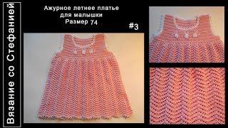 Как связать летнее ажурное платье Часть 3 из 4