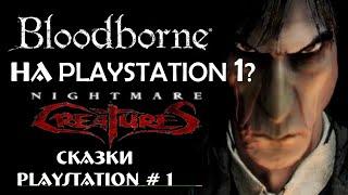 nightmare Creatures - Страшные Сказки PlayStation\ Ностальгия, обзор,memories