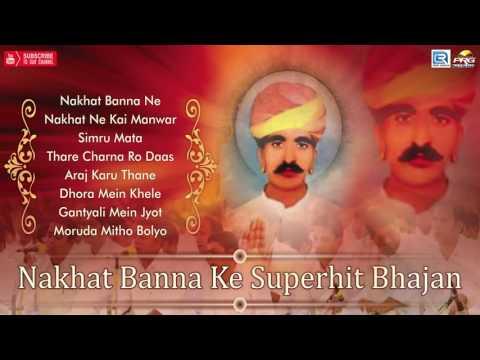 Nakhat Banna Ke Superhit Bhajan | Rajasthani Songs 2016 | Hits Of Bhikaram Jajra | Audio Jukebox
