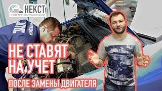 видео: Не регистрируют авто в ГИБДД после замены двигателя! Что делать?