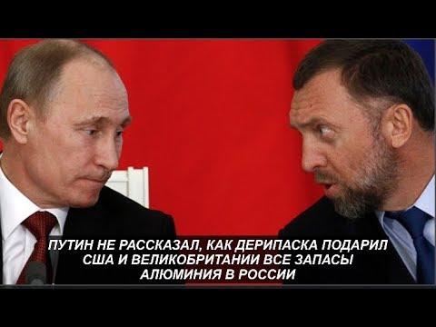 Путин не рассказал,