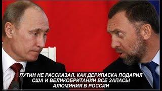 Путин не рассказал, как Дерипаска подарил весь алюминий страны Великобритании и США. № 1012