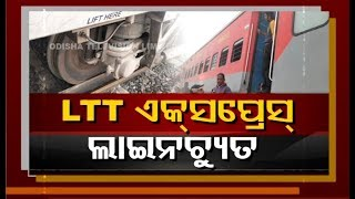 ltt-express-meets-accident-in-cuttack-live-updates