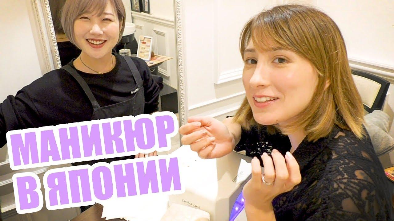 Сделала маникюр в Токио. Интервью с японской маникюршей