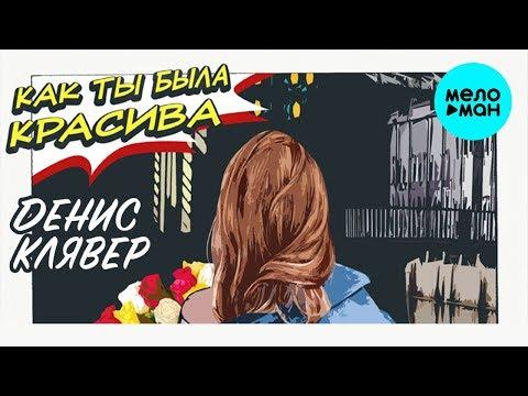 Денис Клявер - Как ты была красива Single