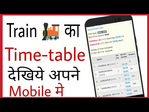 Train ka time table kaise dekhe | how to check train time table in hindi