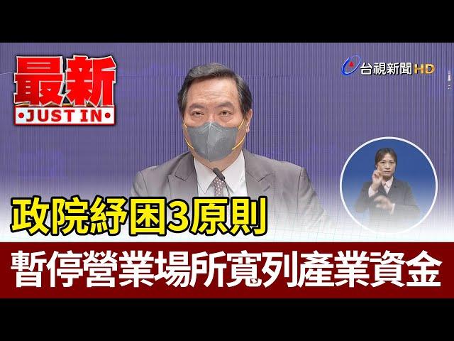 政院紓困3原則  暫停營業場所寬列產業資金【最新快訊】