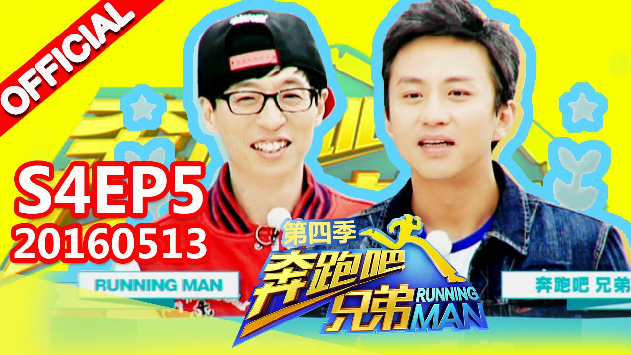 [ENG SUB FULL] Running Man China S4EP5 20160513【ZhejiangTV HD1080P】Ft   running man in Korea