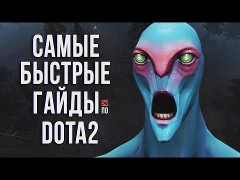 видео: Самый быстрый гайд - oracle dota 2