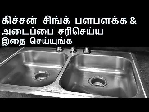 கிச்சன் சிங்க் பளபளக்க & அடைப்பை சரிசெய்ய  இதை செய்யுங்க | Sink Cleaning in tamil | unblock sink