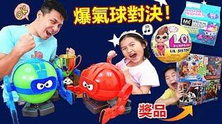 爆氣球遊戲對決!好好玩喔~ 誰會是勝利者?LOL驚喜娃娃 Num Noms 發光戒子 3D拼圖 玩具開箱(中英文字幕)Balloon Bot Battle Challenge(subtitle) thumbnail