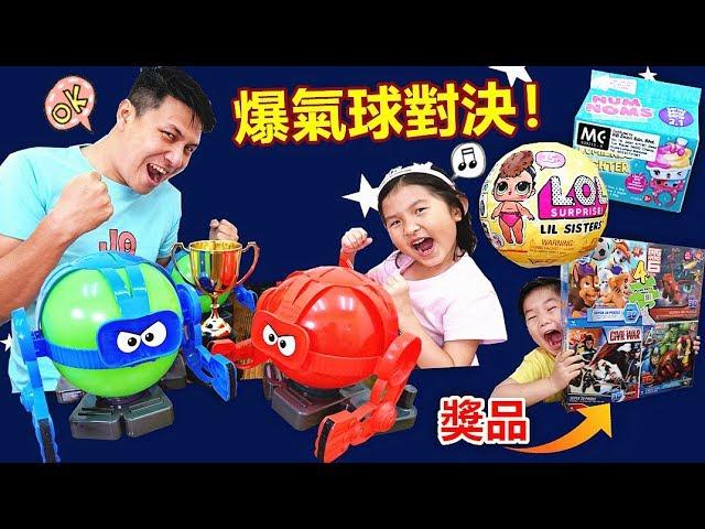 爆氣球遊戲對決!好好玩喔~ 誰會是勝利者?LOL驚喜娃娃 Num Noms 發光戒子 3D拼圖 玩具開箱(中英文字幕)Balloon Bot Battle Challenge(subtitle)