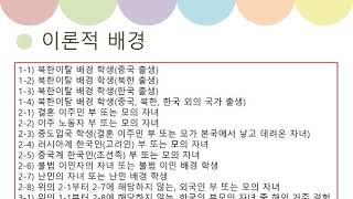 11기 신다솜 논문 계획 발표
