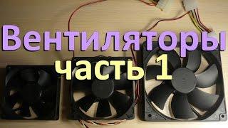 Компьютерные вентиляторы. Часть 1(Коротко о главном про вентиляторы., 2015-08-28T13:06:03.000Z)