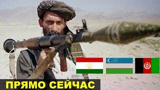 Срочно Что происходит на данный момент на границе Таджикистана и Афганистана