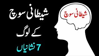 7 Signs of Evil Persons You Must Know  [ Urdu Hindi ]