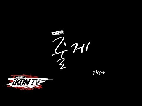 iKON - '자체제작 iKON TV' Special Fan Song '줄게'