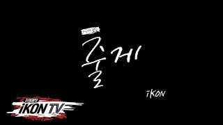 Baixar iKON - '자체제작 iKON TV' Special Fan Song '줄게'