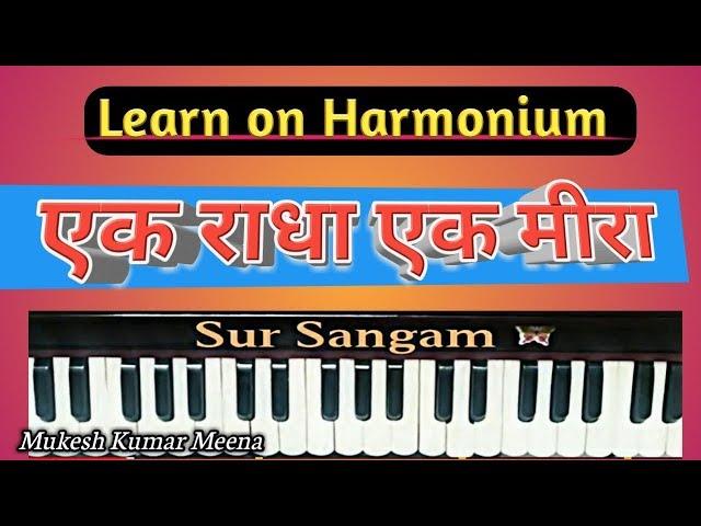 Ek Radha Ek Meera I How to sing and Play with harmonium I Sur Sangam