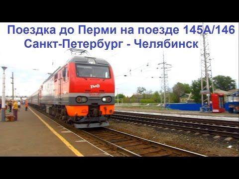 От Санкт-Петербурга до Перми на поезде СПб - Челябинск.
