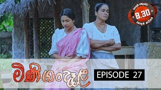 Minigandela Sirasa TV 17th July 2018 Ep 27 HD Thumbnail