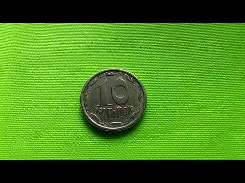 Цена 10 копеек 1994 года штамп 2ГБк