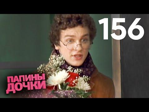 Папины дочки | Сезон 8 | Серия 156