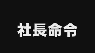 カプ式会社ハイパーモチベーション 第2回定期会社見学会にて突然言い渡...