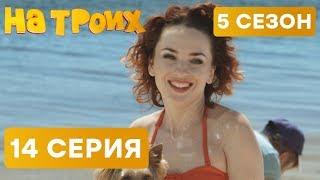 На троих - 5 СЕЗОН - 14 серия | ЮМОР ICTV