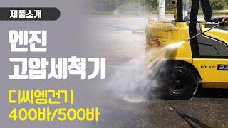 고압세척기 400바/500바 작동 영상 / 디씨엠건기