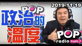 Baixar 2019-11-19【POP撞新聞】黃暐瀚談:「政治的溫度」