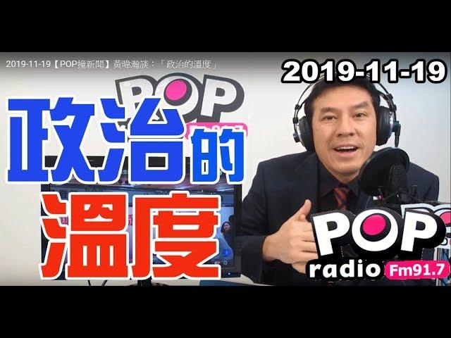 2019-11-19【POP撞新聞】黃暐瀚談:「政治的溫度」