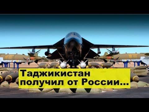 Таджикистан получил от России военную технику на 320 млн рублей