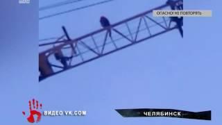Челябинский подросток забрался на башенный кран(, 2016-12-30T13:04:10.000Z)