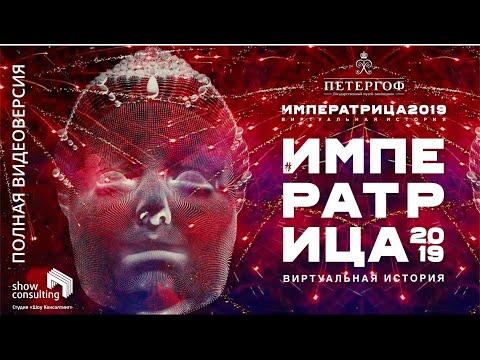 """2019. ВИДЕОВЕРСИЯ. """"#императрица2019"""". Петергоф. Праздник фонтанов."""