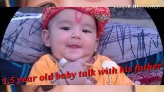 CUTE BABY VIRAL VIDEOS , 1.5 साल के बच्चे की पापा से बाते
