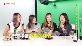 《要讲就讲》Ladies' Night 第2篇 Vol. 8  [A SuperSeed™ TV Original]
