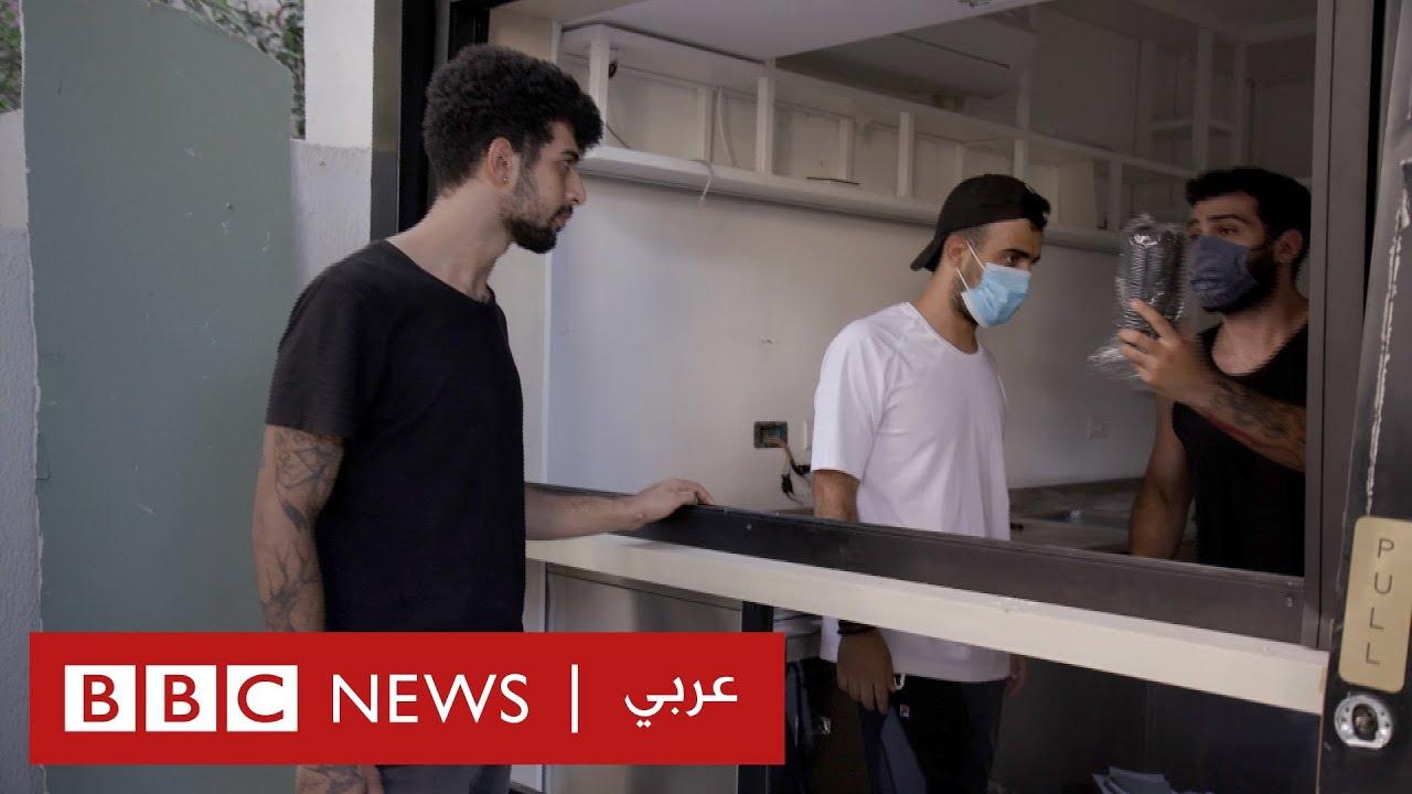 انفجار بيروت: ثلاثة أخوة ومقهى في مواجهة زلزال المرفأ