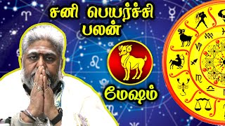 Sani peyarchi 2020 Mesha rasi | மேஷ ராசி சனிபெயர்ச்சி பலன்கள் | BTB