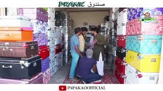 | Sandook Prank | By Nadir Ali & Asim Sanata In | P4 Pakao | 2018