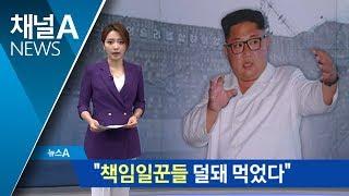 """김정은 """"책임일꾼들 덜돼 먹었다"""" 또 버럭 thumbnail"""