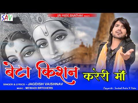 अरा रा  अरा  रा  /Ara Ra Ra - Rajasthani Folk Song  - JAGDISH VAISHNAV (MAHARAJ) - SAV Rajasthani