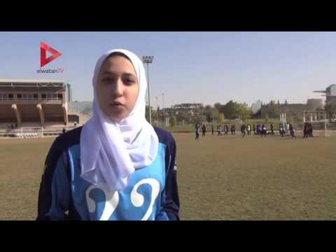 """مصريات يلعبن """"كرة أمريكية"""":"""" اللعبة مختلفة وبنلعب حاجة محدش بيعملها"""""""